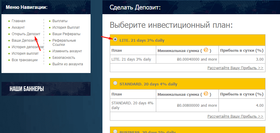 Регистрация в BitState 3