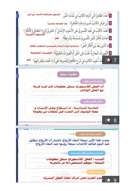 حل درس شوهد من قبل لغة عربية
