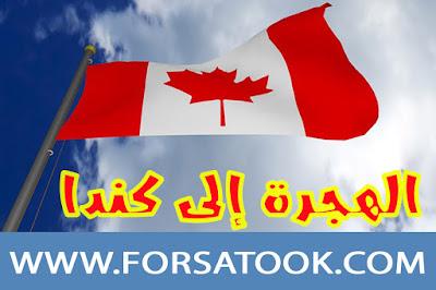كيفية العمل والهجرة الى كندا الدليل الكامل
