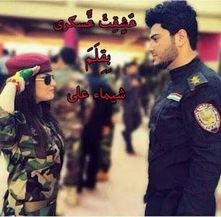 رواية عشقت عسكري الفصل السادس 6 بقلم شيماء علي