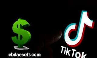 كيفية تفعيل الربح في تيك توك TikTok