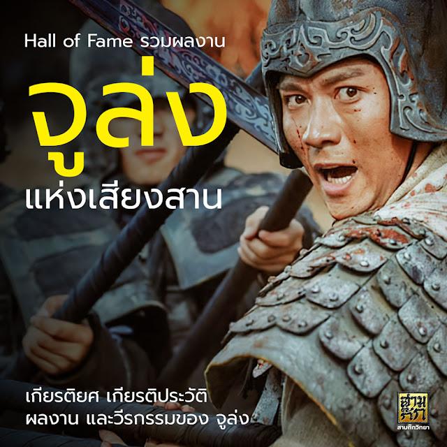 Hall of Fame รวมผลงาน จูล่งแห่งเสียงสาน