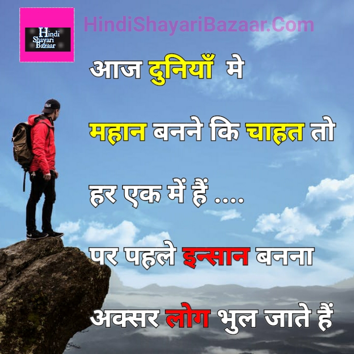 Life changing quotes in hindi blog