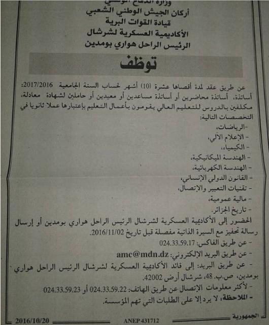 إعلان توظيف في الأكاديمية العسكرية لشرشال الرئيس هواري بومدين أكتوبر 2016