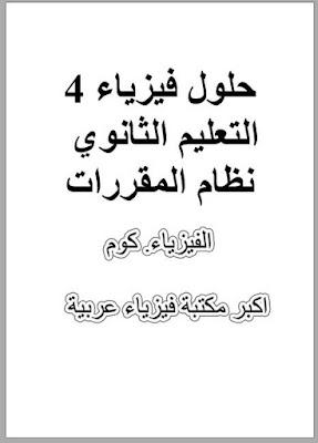 تحميل كتاب الرياضيات 4 نظام المقررات