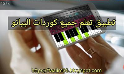 على لوحة مفاتيح البيانو هذه ، سوف تتعلم العزف على الكمان والموسيقى من خلال البيانو الافتراضي وأوتار البيانو المختلفة ، وكيف يتم تشكيلها وتشغيلها على البيانو الحقيقي. هو كتاب بيانو تعلم حر ، أكثر من 80 أوتار بيانو رئيسية ، بسيطة ، مهيمنة وفئات أخرى (شملت الصور والتفسيرات). يمكنك استخدام هذا البيانو كألعاب تعليمية ، أو برنامج تعليمي كمرجع لتكوين أغانيك في استوديوهات فلورية أو برامج موسيقية أخرى أو بيانو حقيقي (فيزياء)