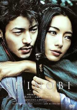 Shinobi: Heart Under Blade (2005)