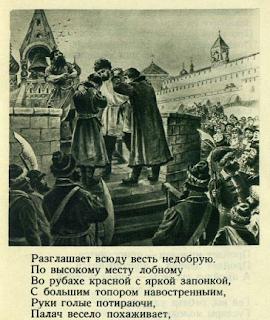 pesnja-pro-ivana-vasilevicha-kupca-kalashnikova-kartinki