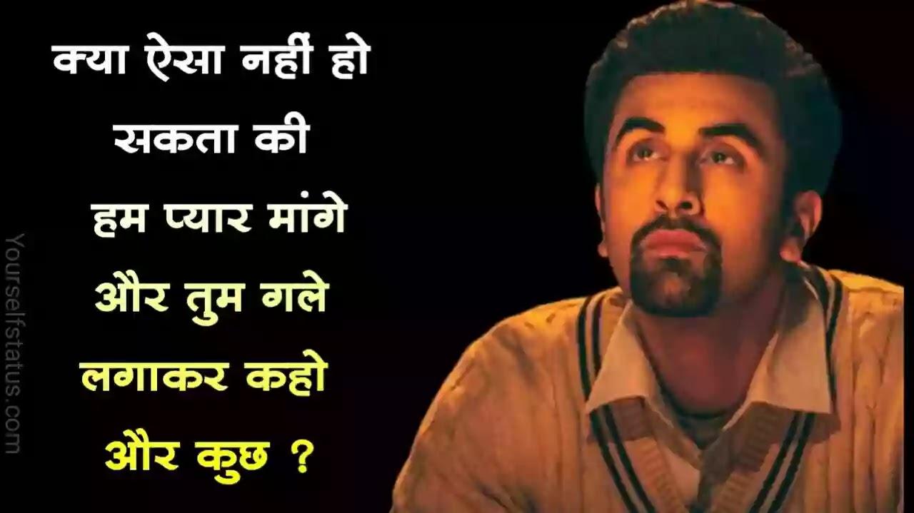 Love-sad-status-hindi