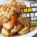 简易煮双拼传统豆腐日本豆腐焖菜脯,香滑可口,喜欢吃可以学起来!
