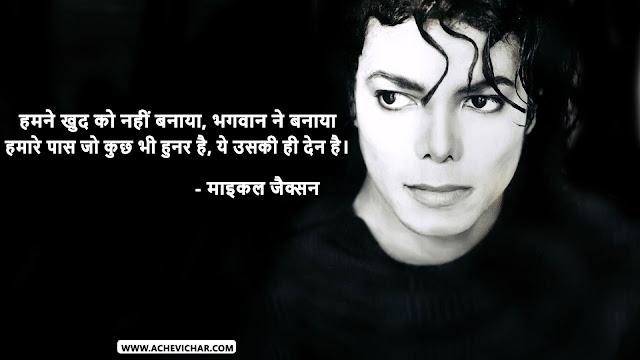 Michael Jackson Quotes image