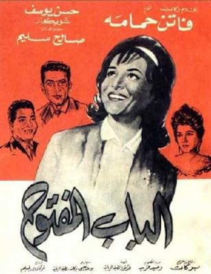 أفلام رائعة أظهرت لنا كيف أثرت الرواية العربية في السينما المصرية فيلم الباب المفتوح