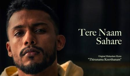 Tere Naam Sahare Lyrics | Dino James Song Download