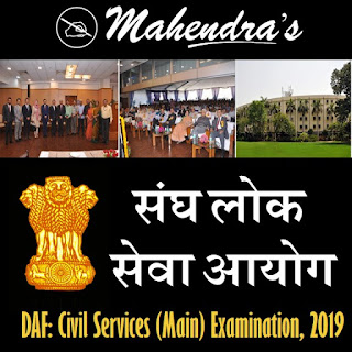 UPSC | DAF: Civil Services (Main) Examination, 2019