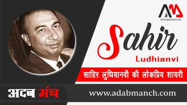 Best-Shayari-of-Sahir-Ludhianvi