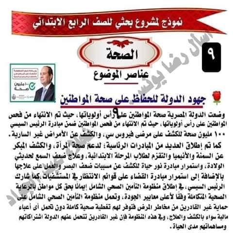 مشروع بحث عن الصحه للصف الرابع لميس نجلاء عبد الجواد 9