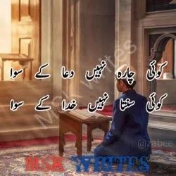 Dua In Urdu Poetry