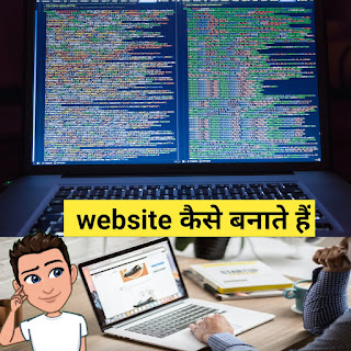 Website kaise banate hai , website kaise banaye