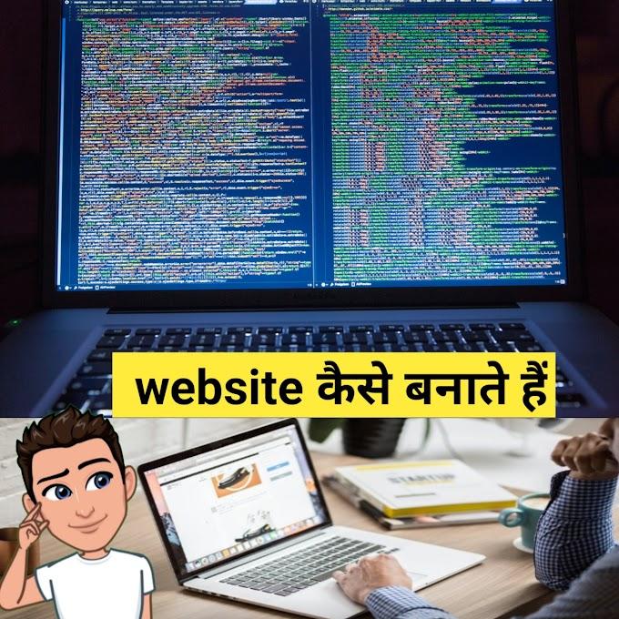 Website kaise banate hai free me sikhe 2020
