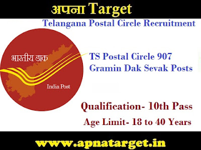 CG Postal Circle CG Recruitment 2019
