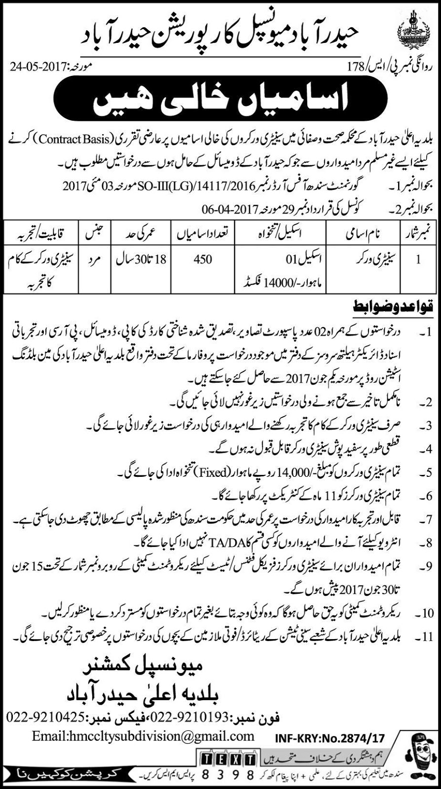 Sanitary Workers jobs in Hyderabad Municipal Corporation Sindh May 2017