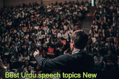 Best Urdu speech topics New - Urdu speech competition topics