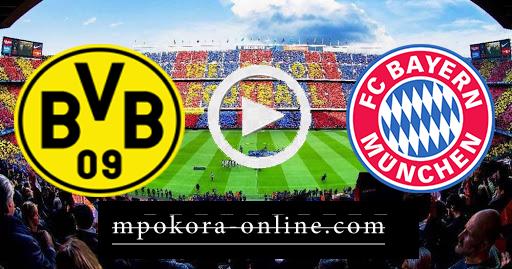 نتيجة مباراة بايرن ميونخ وبوروسيا دورتموند بث مباشر كورة اون لاين 30-09-2020 كأس السوبر الألماني