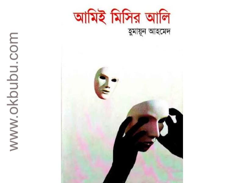 আমিই মিসির আলি pdf download