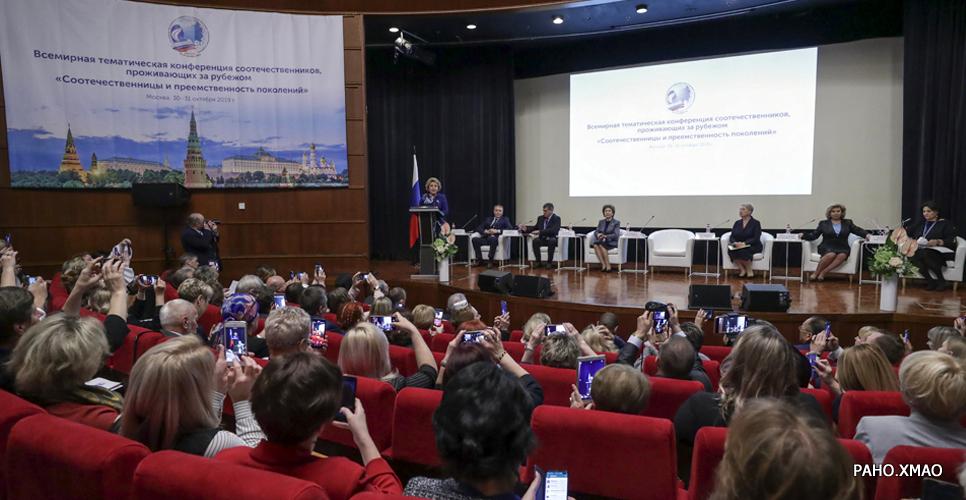 """Конференция """"Соотечественницы и преемственность поколений"""" 2019"""