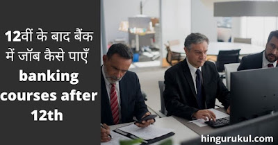 banking jobs and courses after 12th in hindi