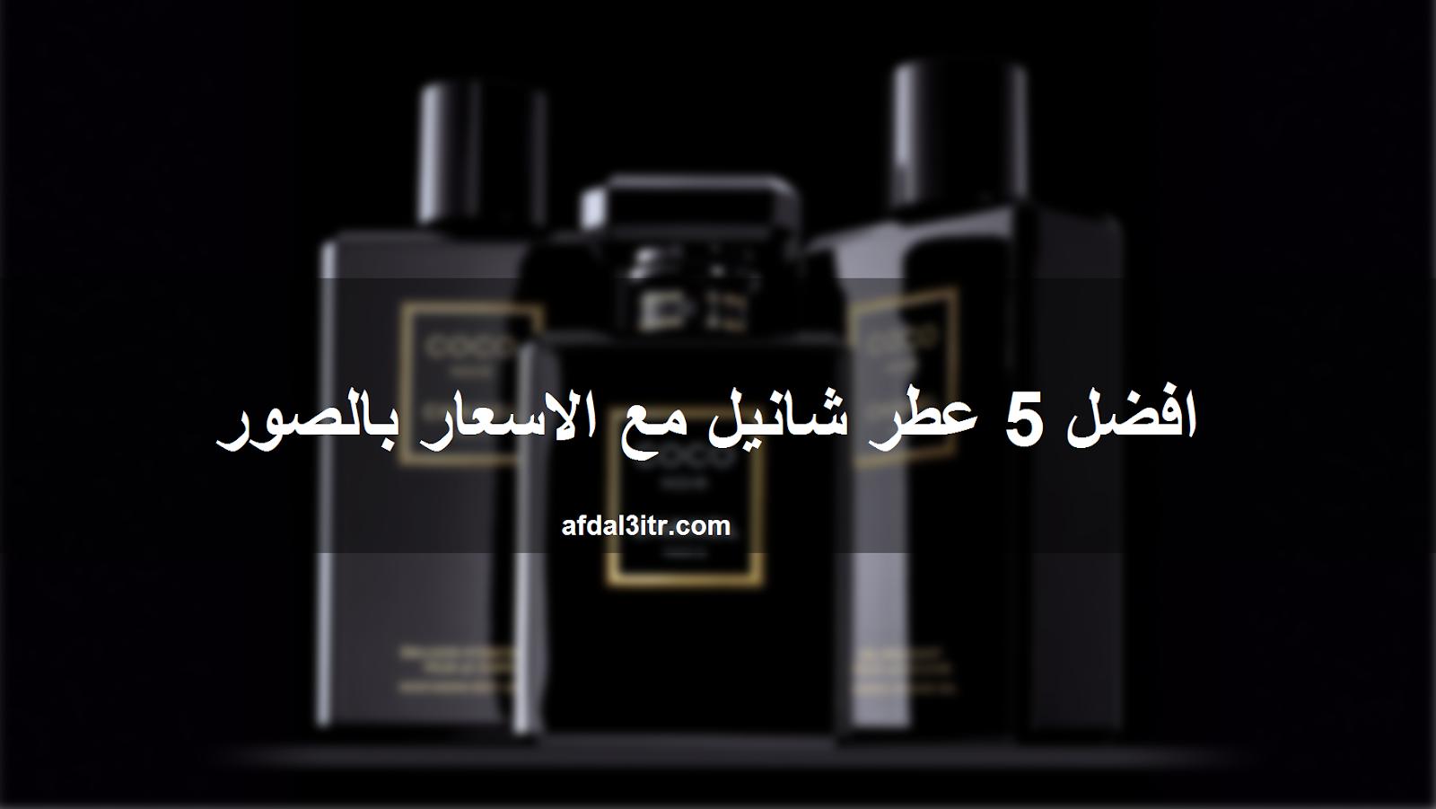 5f9cb4ab0 افضل 5 عطر شانيل مع الاسعار بالصور - دليلك لاختيار افضل عطر