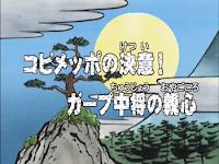 One Piece Episode 69