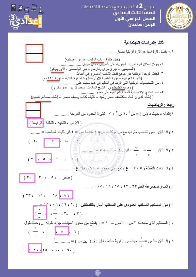 اجابات نماذج الوزارة للامتحان المجمع للصف الثالث الاعدادي نصف العام 2021 6