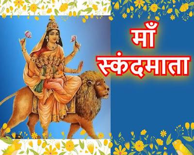 Maa Skandmata Durga roop