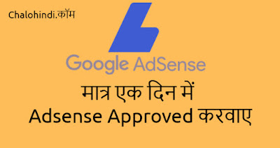 Google Adsense Account Approved Kaise Kare