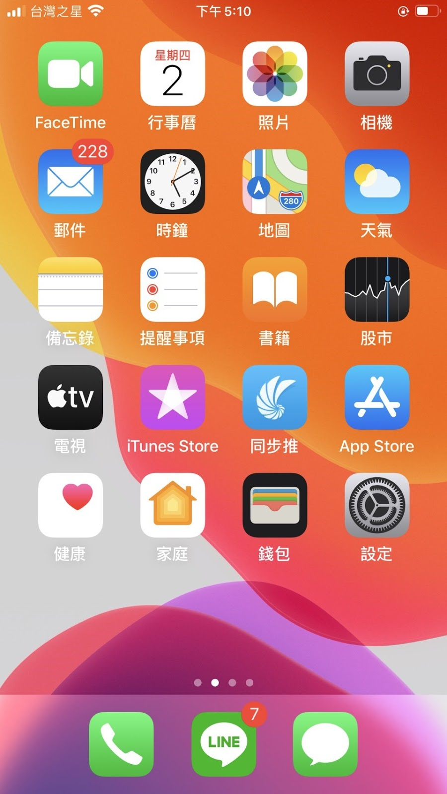 iPhone手機APP圖示按不見了?如何找回。圖解說明 | 德志電腦