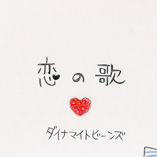 Tamako Market - Koi no uta (INSERT SONG)