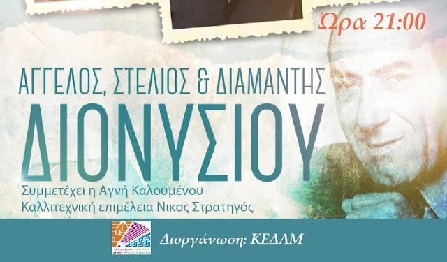 Αναβάλλεται η συναυλία - αφιέρωμα στον Στράτο Διονυσίου στο Άργος
