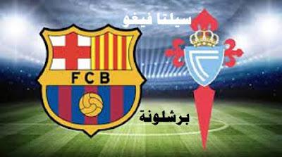 مشاهدة مباراة برشلونة وسيلتا فيغو بث مباشر اليوم الدوري الاسباني barcelona-vs-celta-de-vigo