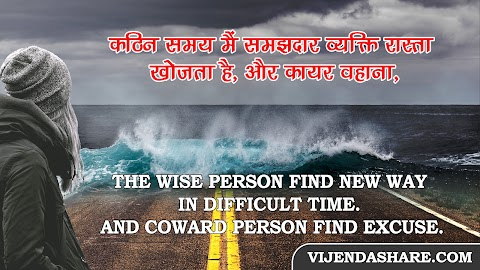 the wise person find new way in difficult time.
