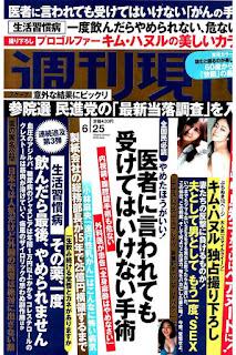 [雑誌] 週刊現代 2016年06月25日号 [Shukan Gendai 2016 06 25], manga, download, free