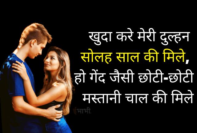 Khuda kare Meri Dulhan Solh Saal Kee Mile, Ho Gend Jaisi Choti-Choti Mastani Chal Kee Mile