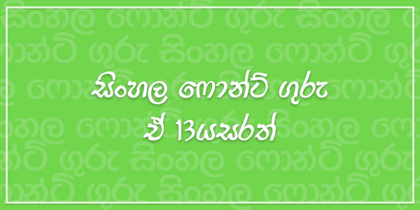 A 13Yasarath Sinhala Font Free Download