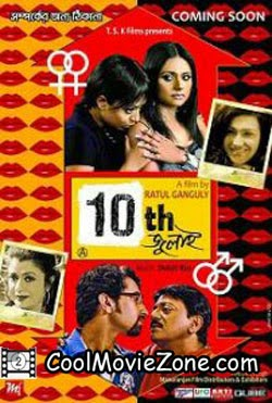 10th July (2014) Bengali Movie