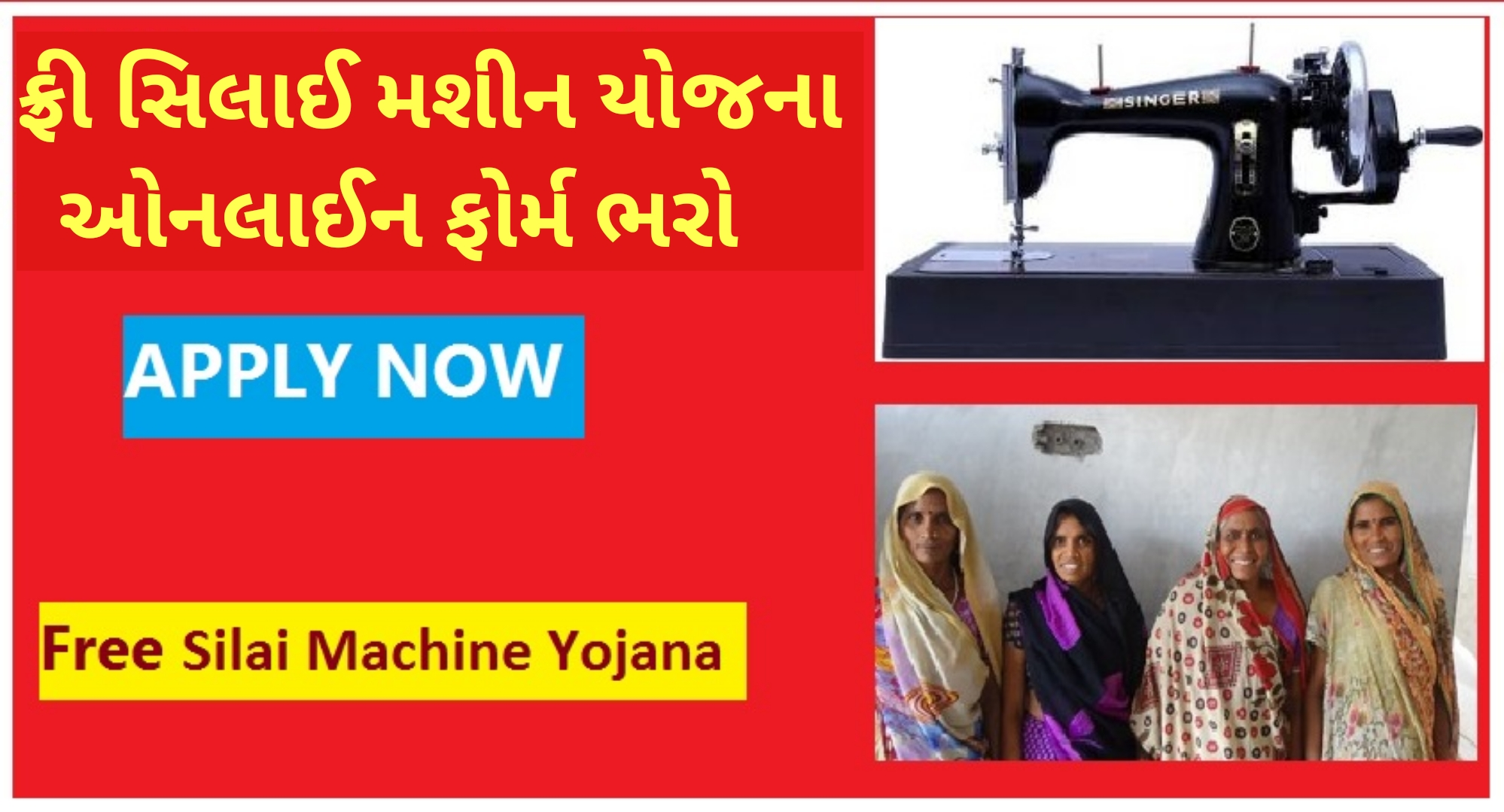 Free silay Machine Yojana Online form | Free home appliance Support Scheme Registration | Free home appliance Scheme Registration Form | Pradhan Mantri Silai Machine Scheme