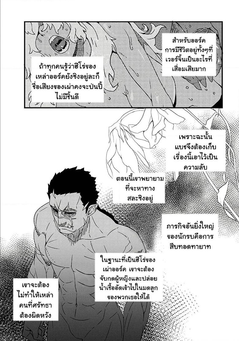 Orc Hero Story - หน้า 18