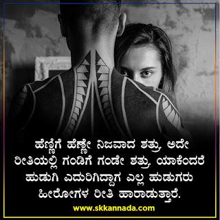 Woman Girls Amazing Facts in Kannada