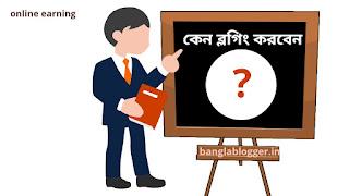 banglablogger.in