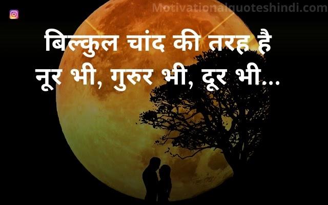 बिल्कुल चांद की तरह है  नूर भी, गुरुर भी, दूर भी…