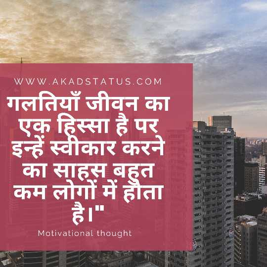Hindi thoughts quotes, english thoughts quotes, hindi motivational thoughts quotes, motivational thoughts quotes in english